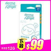 護妍天使 隱形痘痘貼 日用24貼/盒 ◆86小舖◆
