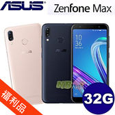 ◤福利品◢ ASUS Zenfone Max (M1) ZB555KL 5.5吋 四核心智慧型手機 (2G/32G)