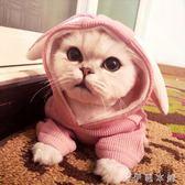 兔耳衛衣狗狗比熊泰迪法斗貓咪衣服寵物衣服小貓衣服 伊鞋本鋪