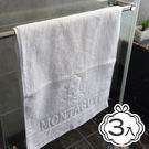 【奇買親子購物網】法國夢特嬌MONTAGUT 五星級飯店專用高級純棉毛巾/3入