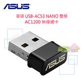 ◤活動下殺 5/1-5/14◢華碩 USB-AC53 NANO 雙頻 AC1200 無線網卡
