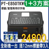 【任選三入500內12mm原廠標籤帶↘24800元】Brother PT-E850TKW 工業用標籤/套管兩用印字機