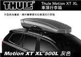 ||MyRack|| Thule Motion XT XL 500L 黑色 車頂行李箱 雙開行李箱 車頂箱