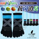 【衣襪酷】KGS 抗菌消臭 機能五趾襪 男女適穿 台灣製造 伍洋國際