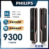 【預購】PHILIPS飛利浦 loT智能門鎖9300-紅古銅、曜石黑兩色