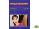 [網音樂城] 古箏初級教程 古箏 21弦箏 琴韻箏曲選 教材 書籍 課本(繁體)