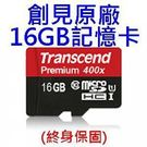 16GB創見Class 10/ UHS-I 400x micro-SD記憶卡(公司貨終身保固)【iPlug易購網】