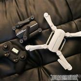 折疊無人機 航拍高清專業四軸飛行器遙控飛機直升機航模玩具DF 科技藝術館