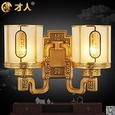 壁燈臥室床頭燈中國風客廳電視背景墻壁燈純銅復古燈具 全館DF