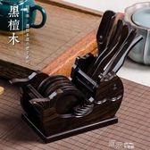雙魚造型黑檀木套裝帶圓杯墊實木功夫茶具零配件 道禾生活館