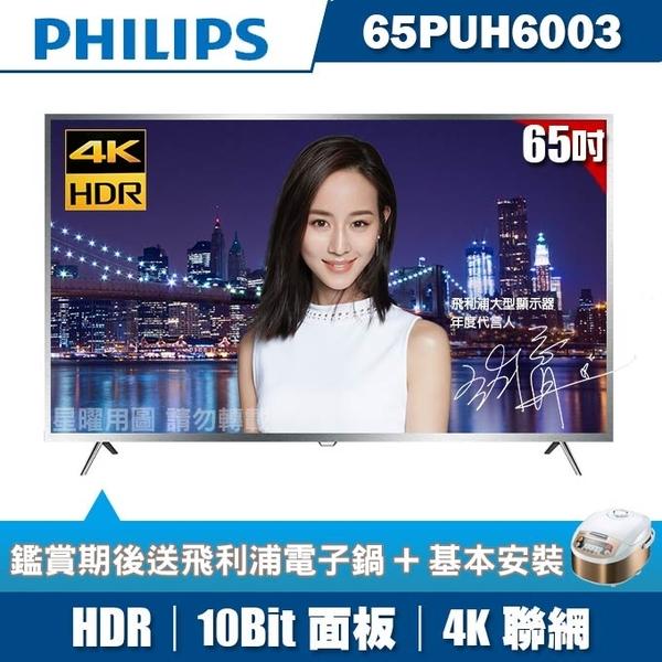 ★送2好禮★PHILIPS飛利浦 65吋4K HDR聯網液晶顯示器+視訊盒65PUH6003