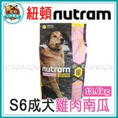 *~寵物FUN城市~*紐頓nutram- S6成犬 雞肉南瓜狗飼料【13.6kg】犬糧