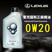 Lexus歐洲正廠機油 Lexus LGMO SAE 0W20