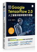 輕鬆學會Google TensorFlow 2.0人工智慧深度學習實作開發