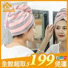 ✤宜家✤新款時尚三角珊瑚絨吸水乾髮帽(成人款) 乾髮帽 乾髮巾