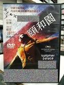 挖寶二手片-Z26-007-正版DVD-電影【頤和園】-婁燁作品 郝蕾(直購價)