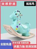 搖搖馬 兒童家用室內加厚小木馬一周歲嬰兒大人可坐寶寶騎馬玩具車【優惠兩天】