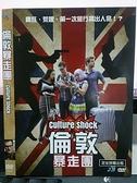 挖寶二手片-N03-079-正版DVD-電影【倫敦暴走團】-四個美國大學生前往倫敦 體驗他們第一次海外旅行