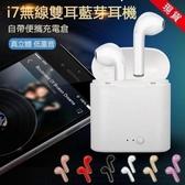 現貨24h i7藍芽耳機 帶充電倉 雙耳藍芽耳機入耳式迷你隱形耳機 創時代3C館