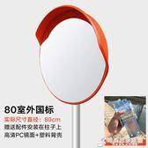 80cm廣角鏡凸面鏡反光鏡道路轉角鏡凸球面鏡凹凸鏡防盜鏡轉彎鏡子WD 時尚芭莎