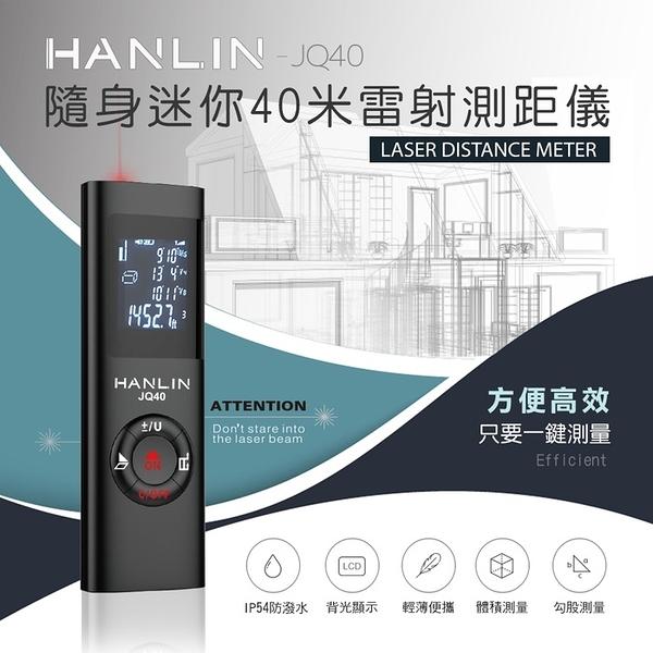 【風雅小舖】HANLIN-JQ40 房仲必備迷你雷射測距儀