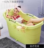 快速出貨 加厚塑料洗澡桶浴盆浴缸沐浴桶大號兒童洗澡盆泡澡桶成人全身家用 【全館免運】