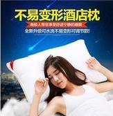 酒店枕頭枕芯羽絲絨護頸椎單雙成人學生枕 七夕情人節促銷
