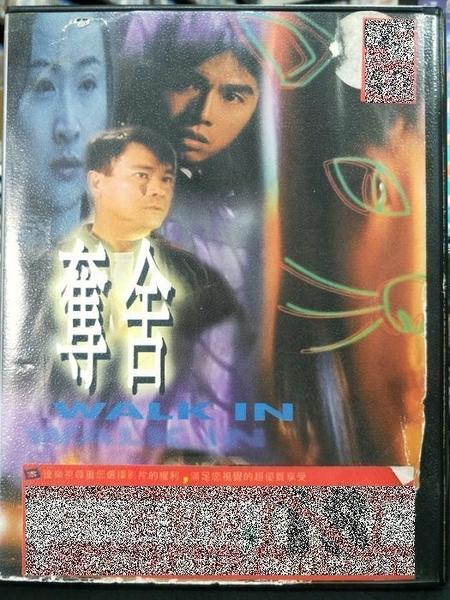 挖寶二手片-Z32-024-正版DVD-華語【奪舍】-吳倩蓮 李修賢(直購價)