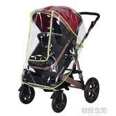 嬰兒手推車配件通用傘車防雨罩防風罩嬰兒童車雨衣雨棚雨披防雨套 韓語空間