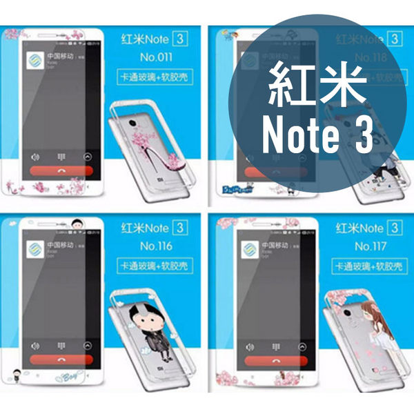 Xiaomi 紅米Note 3 前鋼化玻璃彩膜+後卡通彩繪軟殼 彩色貼膜 保護貼 螢幕貼 螢幕保護貼膜