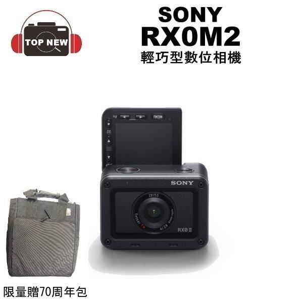 (贈70周年包) SONY 數位相機 DSC-RX0M2 RX0M2 運動型 相機 攝影機 翻轉螢幕 公司貨 台南上新