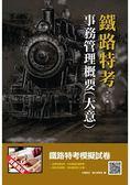 【2019最新版本】事務管理概要(大意)(含107年試題詳解)(鐵路特考適用)