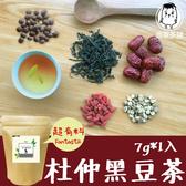 【半價】杜仲黑豆茶 (7g*10入) 杜仲葉茶 月子茶 產後 黑豆茶 青仁黑豆 青草茶 養生茶 鼎草茶舖