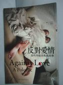 【書寶二手書T4/兩性關係_JFK】反對愛情那些外遇者教我的事_李根芳, 蘿拉‧吉普