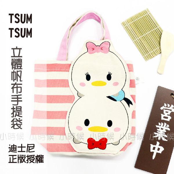 ☆小時候創意屋☆ 迪士尼 正版授權 唐老鴨黛西 TSUM TSUM 立體 帆布 手提袋 購物袋 便當袋