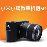 米家小米小蟻微單相機M1 單鏡頭