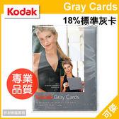 柯達  KODAK 18% 標準灰卡  柯達中灰度測試卡 穩定色彩及曝光 專業品質  公司貨 周年慶特價 可傑