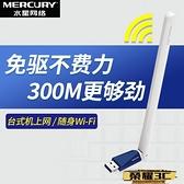 無線網卡 【300M】水星300M免驅動USB無線網卡臺式機筆記本電腦主機發射wifi  【新品】