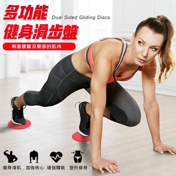 【南紡購物中心】【WIDE VIEW】多功能健身滑步盤(AP6247A)