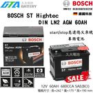 ✚久大電池❚ 博世 BOSCH ST Hightec DIN LN2 AGM 60AH