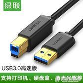 USB3.0打印機數據線A公對B公鍍金方口硬盤盒數據線連接線2米 快意購物網