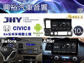 【JHY】06~11年HONDA CIVIC8喜美8代專用10吋觸控螢幕R6系列安卓主機*雙聲控+藍芽+導航+安卓*8核心