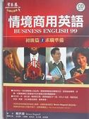 【書寶二手書T1/語言學習_HJV】情境商用英語:初級篇1-求職準備(附1CD)_賴世雄、Bruce Bagnell