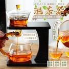 磁吸式出茶泡茶器 耐冷耐高溫 泡茶壺 泡茶杯 沖茶器 沖泡壺 茶水壺【ZC0333】《約翰家庭百貨