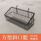 方型烤黑斜口籃(沖孔專用)