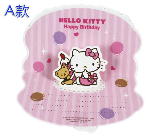 【卡漫城】 Hello Kitty 生日 卡片 任選二張 ㊣版 立體 馬卡龍 蝴蝶結 禮物 賀卡 蛋糕 凱蒂貓 祝福