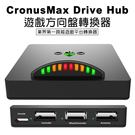 [哈GAME族]免運費 可刷卡●隨插即用●CronusMax Drive Hub 方向盤轉換器 PS4 XBOXONE G27 G29