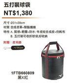 「野球魂中壢店」--「MIZUNO」置球袋(1FTB660809,黑×紅色)容量約可裝棒球5打