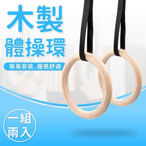 木製體操吊環(實心樺木/吊環/拉環/健身雙環/引體向上)