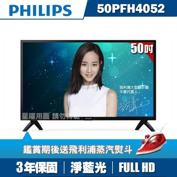 ★送飛利浦蒸汽熨斗★PHILIPS飛利浦 50吋FHD LED液晶顯示器+視訊盒50PFH4052
